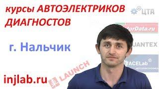 Отзыв о курсах Автоэлектриков и Диагностов injlab.ru (Амир, г. Нальчик)