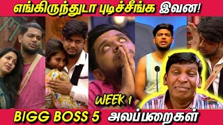 போதும்டா சாமி முடியல! Bigg Boss 5 அலப்பறைகள் - Week 1 | | பிக்பாஸ் 5 | Ultimate Troll - Abishek