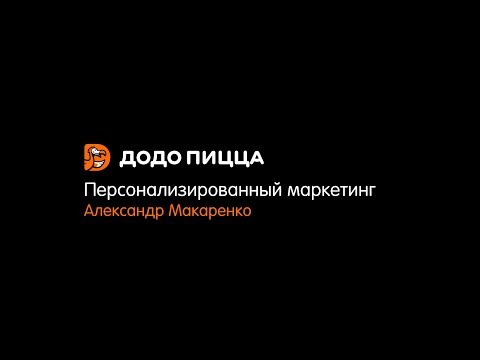 Персонализированный маркетинг. Александр Макаренко. 8 июля 2019