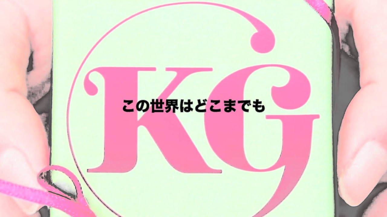 KG - 明日は君のためにある(Lyrics/Short Ver.)