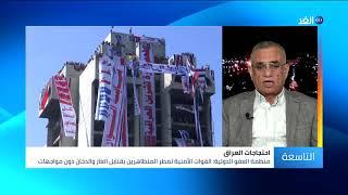 إلى اين تتجه مظاهرات العراق بعد محاولة إغلاق ميناء أم قصر؟