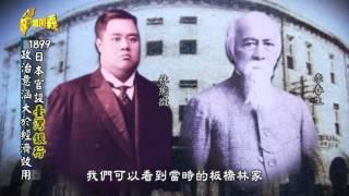 2015.11.01【台灣演義】台灣銀行史   Taiwan History
