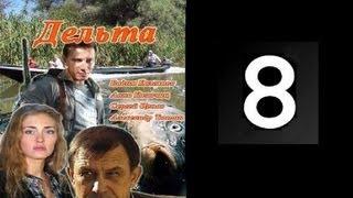 Дельта Рыбнадзор 8 серия (2013) Боевик детектив криминал фильм сериал