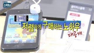 휴대폰 싸게 사는법 대공개!