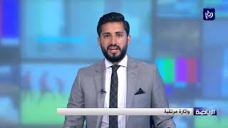 النشرة الرياضية 25-6-2019 | Sports Bulletin