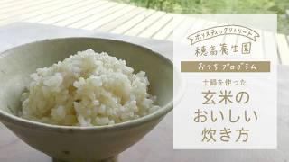 【おうちYOJOEN】土鍋を使ったおいしい玄米の炊き方