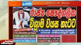 Paththaramenthuwa - (2020-11-18) | ITN Thumbnail