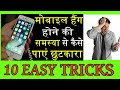 Phone ko hang hone se kaise bachaye||phone ki speed kaise badhaye||tips and tricks