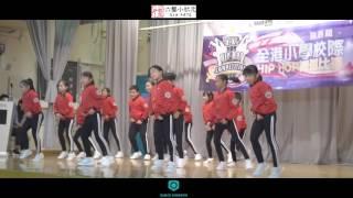青松侯寶垣小學 - 第四屆全港小學校際HipHop比賽 20