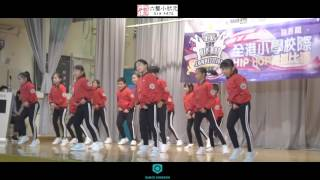 Publication Date: 2017-07-13 | Video Title: 青松侯寶垣小學 - 第四屆全港小學校際HipHop比賽 20