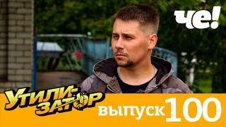 Утилизатор   Выпуск 100