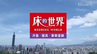 床的世界 企業介紹影片