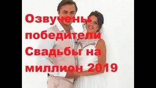 Озвучены победители Свадьбы на миллион 2019. ДОМ-2 новости