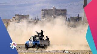 اليمن .. معارك مستمرة بين القوات الحكومية وجماعة الحوثي في مأرب وتعز│ أخبار العربي