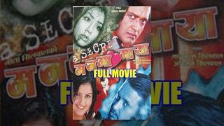 Nepali Movie – Manma Maya