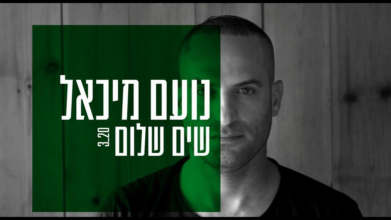 נועם מיכאל - שים שלום - Sim Shalom