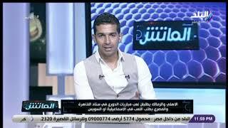 الاهلي والزمالك يطلبان لعب مباريات الدوري في ستاد القاهرة .. والمصري يطلب اللعب في الاسماعيلية