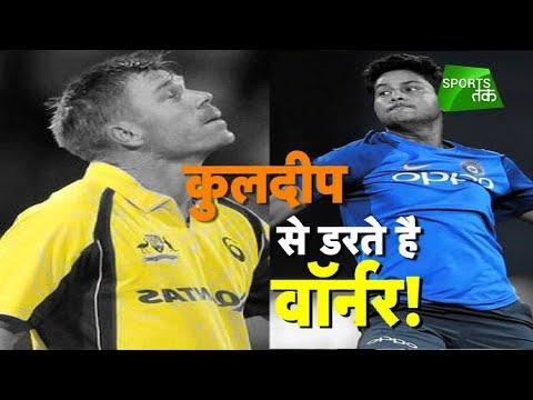 Is David Warner scared of Kuldeep Yadav? | Sports Tak