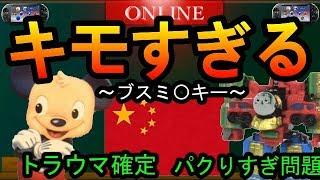 【SeikihinTV】中国でまたパクリ商品wどれ位あるのか調べてみた