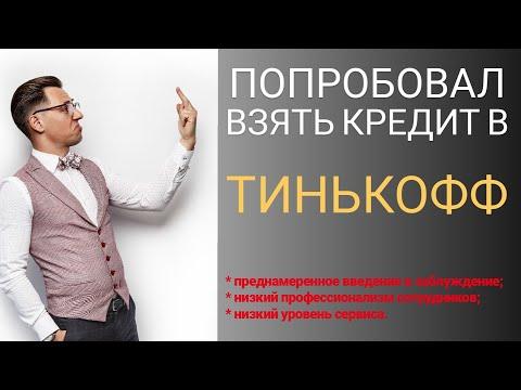 Тинькофф вводит в заблуждение / Кредит в Тинькофф банк