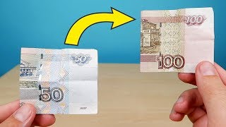 Как превратить 50 рублей в 100 и другие фокусы чтобы удивить друзей! Alex Boyko алиэкспресс