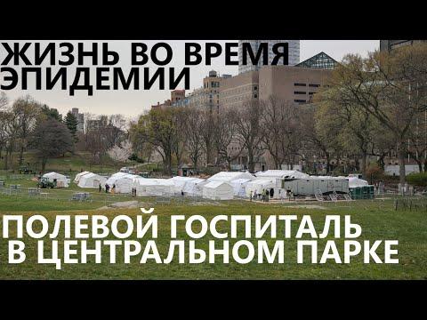 Жизнь во время эпидемии: Полевой госпиталь в Центральном парке, плавучий госпиталь и тесты.