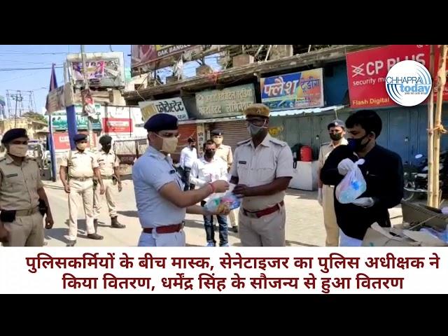 पुलिसकर्मियों के बीच मास्क, सेनेटाइजर का SP ने किया वितरण, समाजसेवी धर्मेंद्र सिंह के सौजन्य से