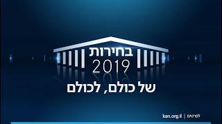 בחירות 2019 | משדר בחירות מיוחד בהנגשה לבעלי מוגבלויות שמיעה ראייה ומגבלות קוגניטיביות - 17.09.2019
