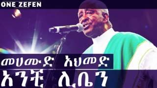 Mahmoud Ahmed - Enchi Liben (አንቺ ሊቤን)