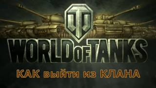 2017 КАК ВЫЙТИ ИЗ КЛАНА В World of Tanks