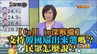 【Call in深喉嚨】支持韓國瑜出來選嗎?民眾怎麼說?