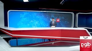 TOLOnews 6pm News 12 January 2016 /طلوع نیوز، ۲۲ جدی ۱۳۹۴