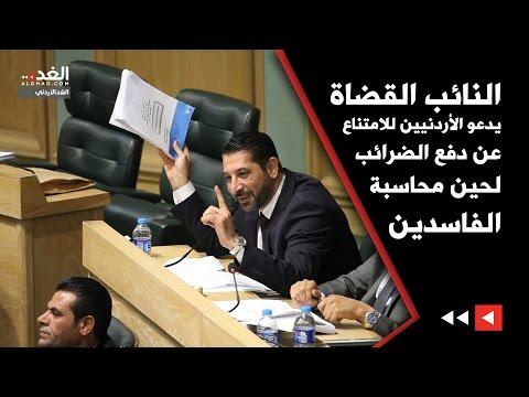 النائب القضاة يدعو الأردنيين للامتناع عن دفع الضرائب لحين محاسبة الفاسدين  - 14:21-2017 / 4 / 18