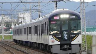 【全区間走行音】京阪3000系 快速特急洛楽A1723A列車・出町柳⇒淀屋橋