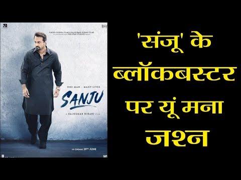 'SANJU' की सक्सेस पर स्टार्स ने मनाया जश्न, देखें Inside Videos thumbnail