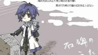[KAITO] Sekihi no Uta (Sub. español + Romaji)