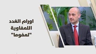 """د. صلاح عباسي - اورام الغدد اللمفاوية """"لمفوما"""""""
