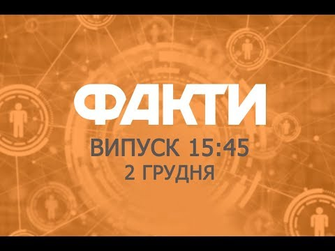 Факты ICTV - Выпуск 15:45 (02.12.2019)