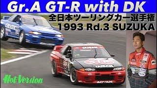 グループA R32GT-R 土屋圭市 密着レポート【Best MOTORing】1993