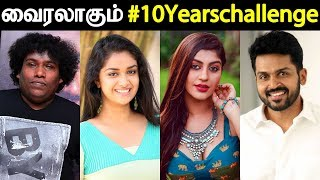 வைரலாகும் #10Yearschallenge | Tamil Actors and Actress #10YearsChallenge | 2019 Top Trending Videos