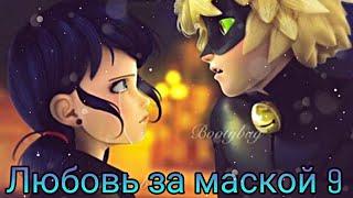 Комикс Леди баг и Супер кот - Любовь за маской 9