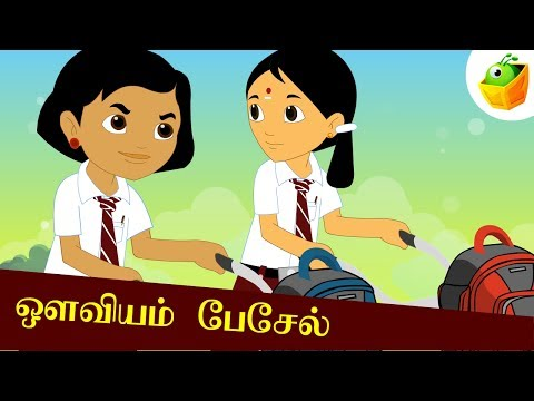 ஔவியம் பேசேல் (Avviyam Paesel) | Aathichudi Kathaigal | Tamil Stories for Kids