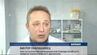 Виктор Павлишинец, врач по паллиативной помощи Алтайского краевого онкологического диспансера(, 2015-11-25T10:37:34.000Z)