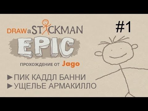 Draw a Stickman: EPIC прохождение от jago #1