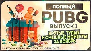ДЕДУШКИН ДРОБОВИК ● ПОЛНЫЙ PUBG #1 [NVIDIA SHADOWPLAY HIGHLIGHTS]