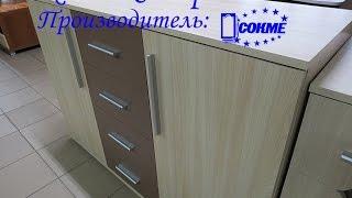 Видео обзор Комода Сандра 1250 Сокме 2016