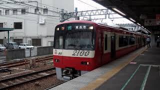 京急2100形 2173編成 東洋IGBT-VVVF 73A モーニングウイング号 泉岳寺行 発車