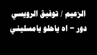 #ينبعاوي : توفيق الرويسي / دور - اه ياحلو يامسليني