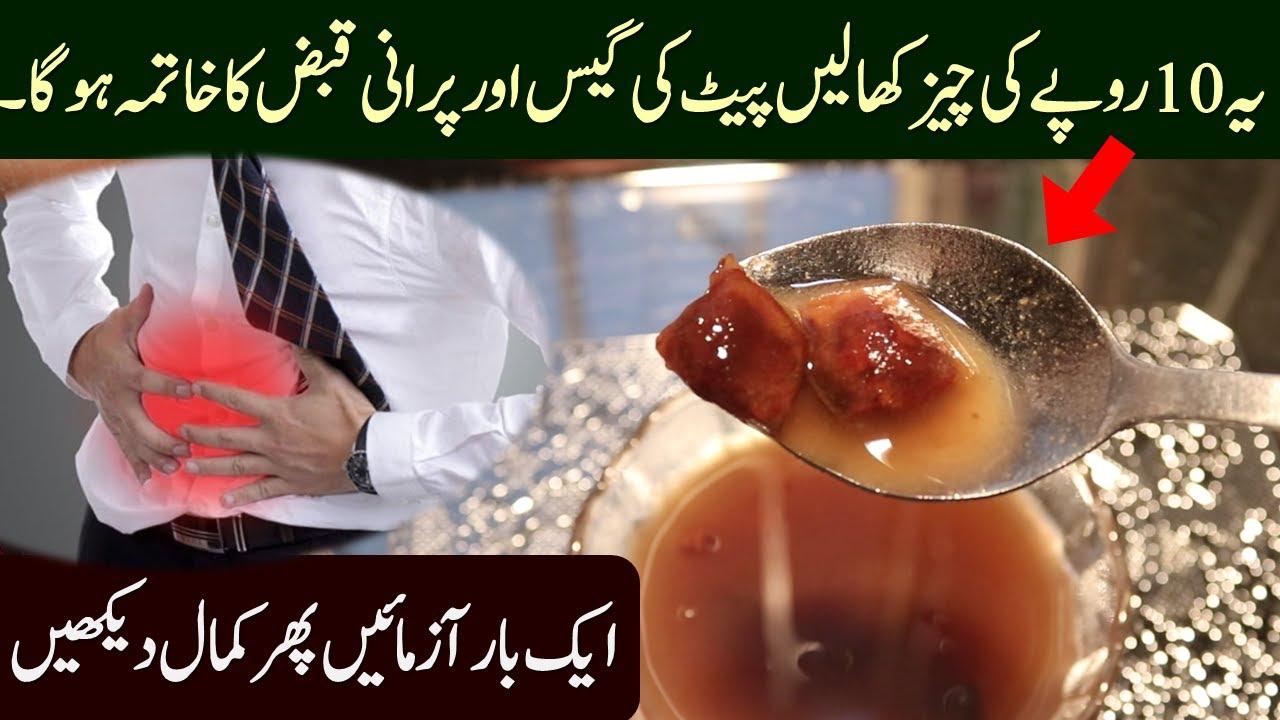 How To Relief Constipation & Qabz Aur Gas Ka Fori Ilaj at home Urdu / Hindi