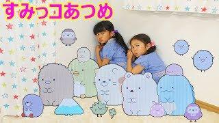 この動画はタカラトミーとのタイアップです。 紹介したすみっコあつめはこちらから http://www.takaratomy.co.jp/products/sumikko/ 【HIMAWARIちゃんねるオリ...